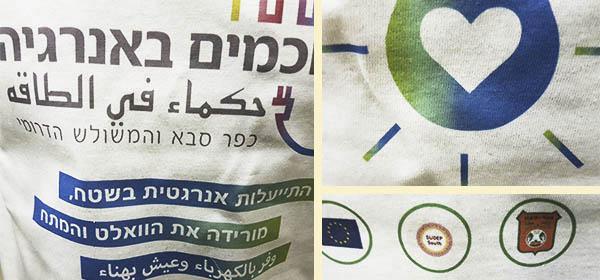 הדפסה על חולצות בכפר סבא