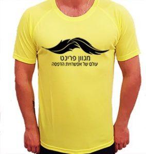 דרייפיט צהובה